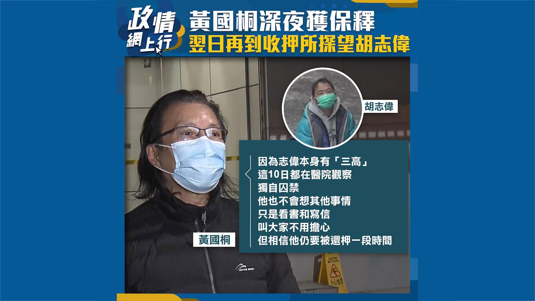 【政情網上行】黃國桐深夜獲保釋 翌日再到收押所探望胡志偉