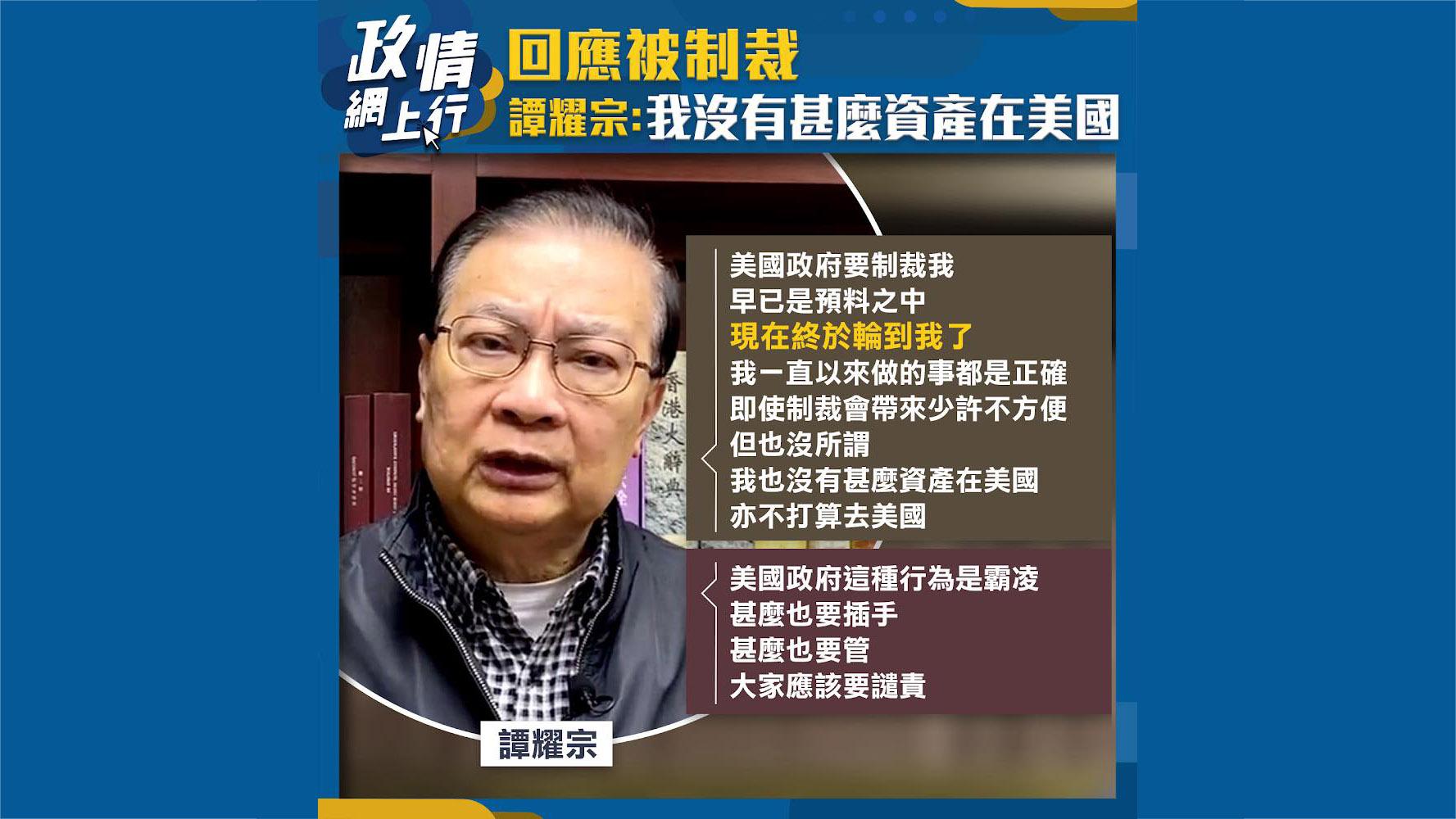 【政情網上行】回應被制裁 譚耀宗:我沒有甚麼資產在美國