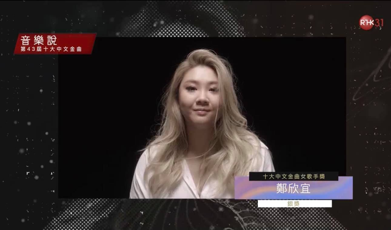 鄭欣宜獲得「女歌手獎銀獎」