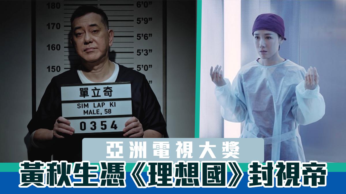 【亞洲電視大獎】黃秋生憑ViuTV《理想國》封視帝 李施嬅失落視后