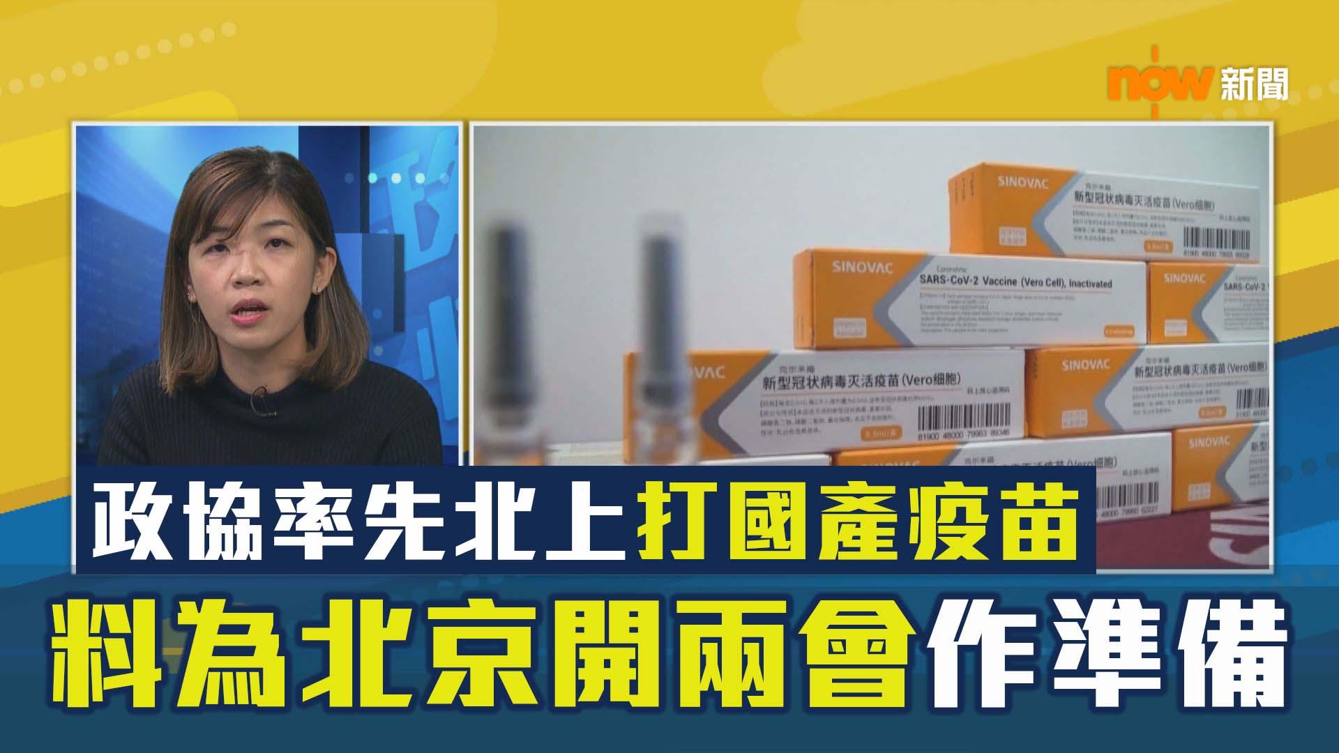 【政情】政協率先北上打國產疫苗 料為北京開兩會作準備