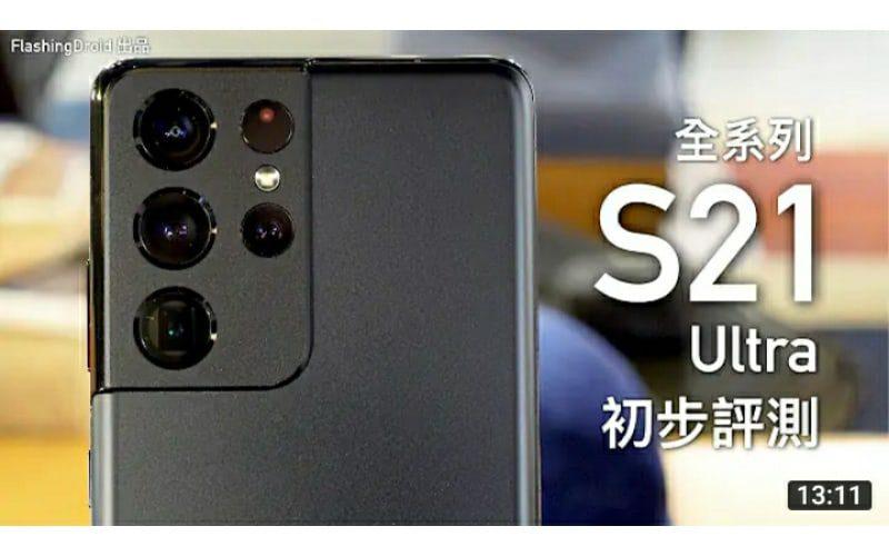 【真機搶先玩】Samsung Galaxy S21/S21+/S21 Ultra 系列手上評測!