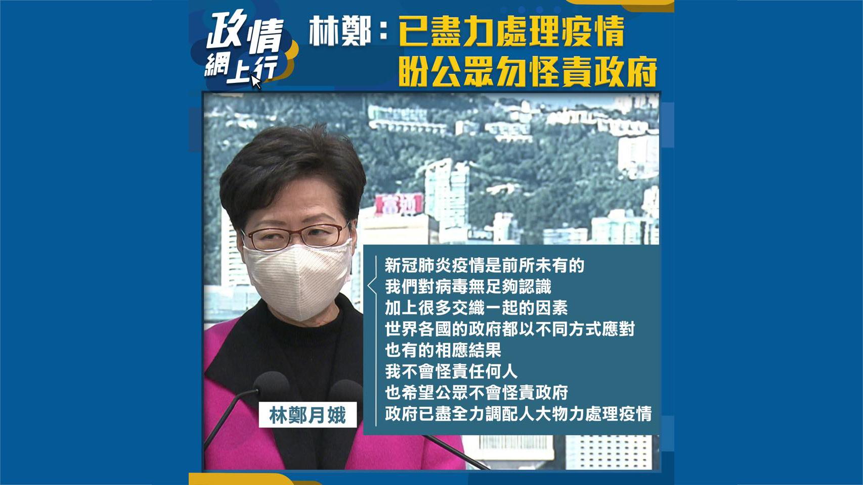 【政情網上行】林鄭:已盡力處理疫情 盼公眾勿怪責政府
