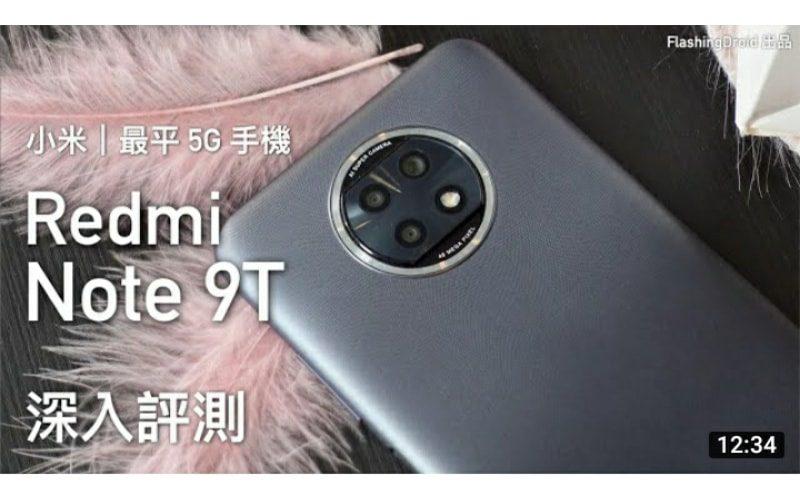 【再創新低 $1599】最平 5G 小米 Redmi Note 9T 深入評測!雙 5G 真三卡、三相機實拍⋯⋯