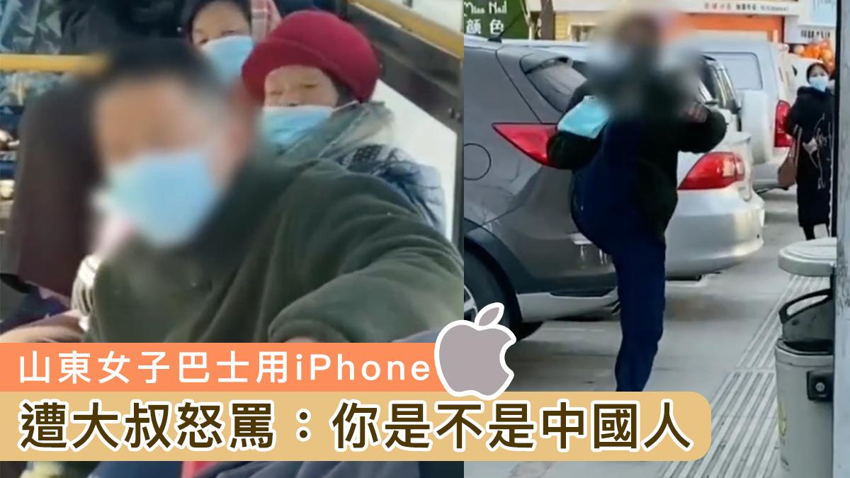 山東女子巴士用iPhone 遭「愛國」大叔怒罵:你是不是中國人
