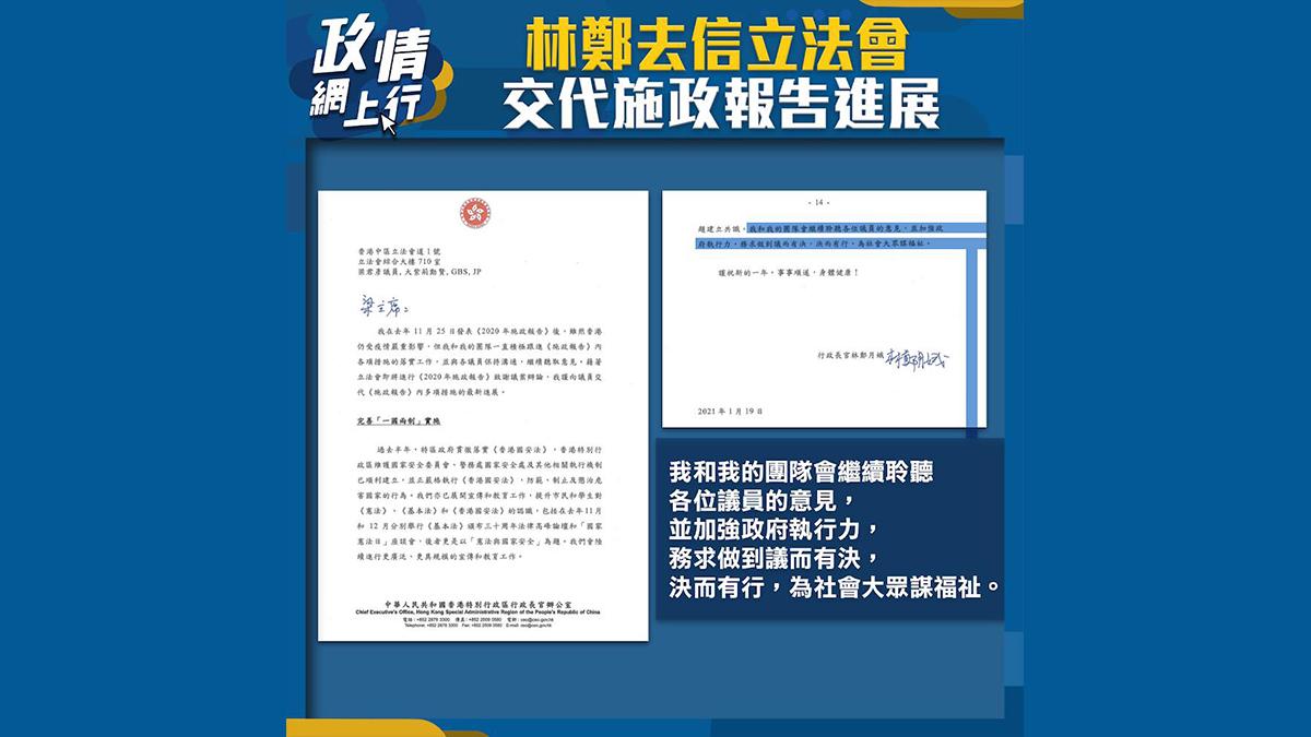 【政情網上行】林鄭去信立法會 交代施政報告進展