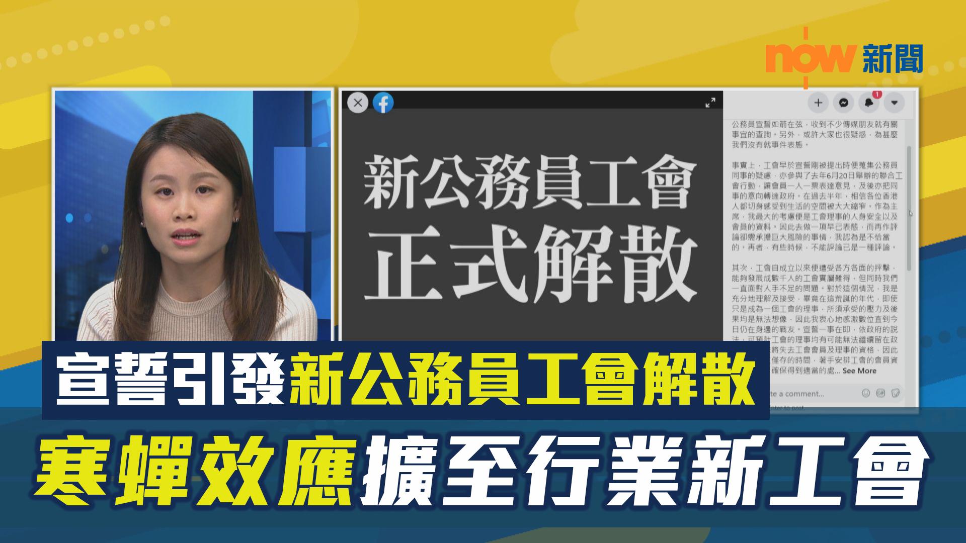 【政情】宣誓引發新公務員工會解散 寒蟬效應擴至行業新工會
