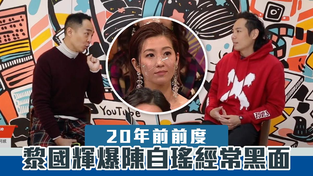 黎國輝爆20年前度陳自瑤經常黑面 網民批抽水無品