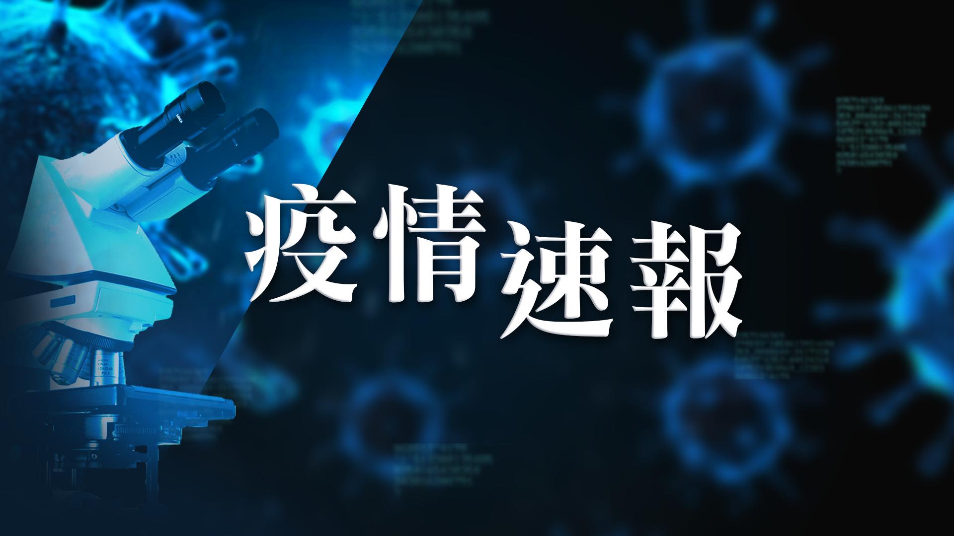 【1月21日疫情速報】(09:50)