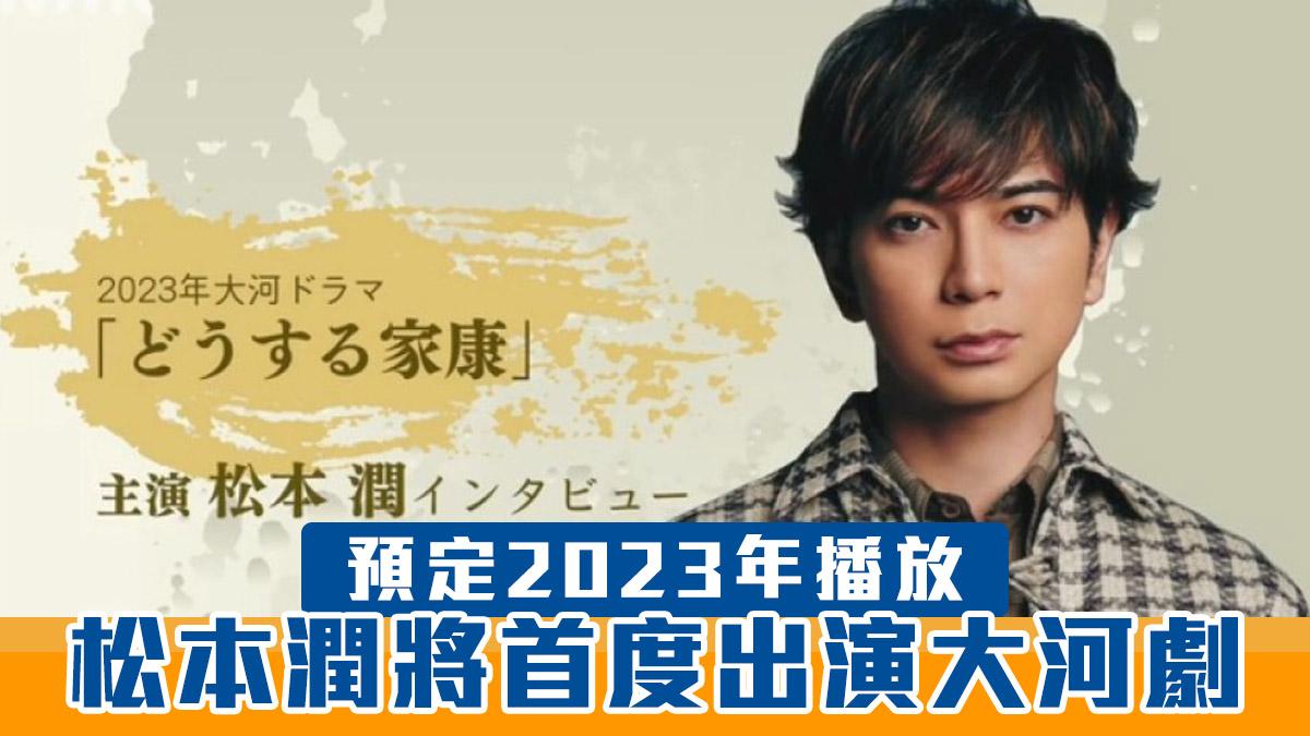 松本潤將首度出演大河劇 預定2023年播放
