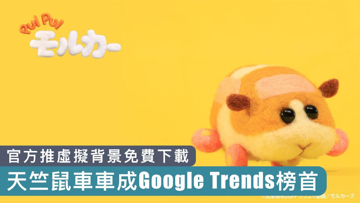 【今期流行】《天竺鼠車車》成Google Trends榜首 官方推虛擬背景免費下載