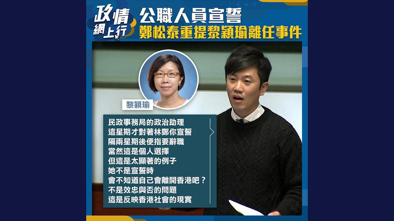 【政情網上行】公職人員宣誓 鄭松泰重提黎穎瑜離任事件