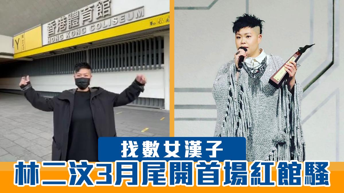 林二汶找數 宣布3月尾開首場紅館騷