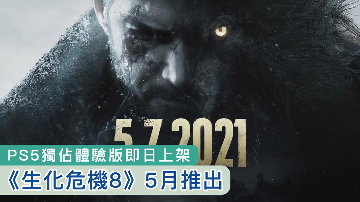 〈好Game〉《生化危機8》5月推出 PS5獨佔體驗版即日上架