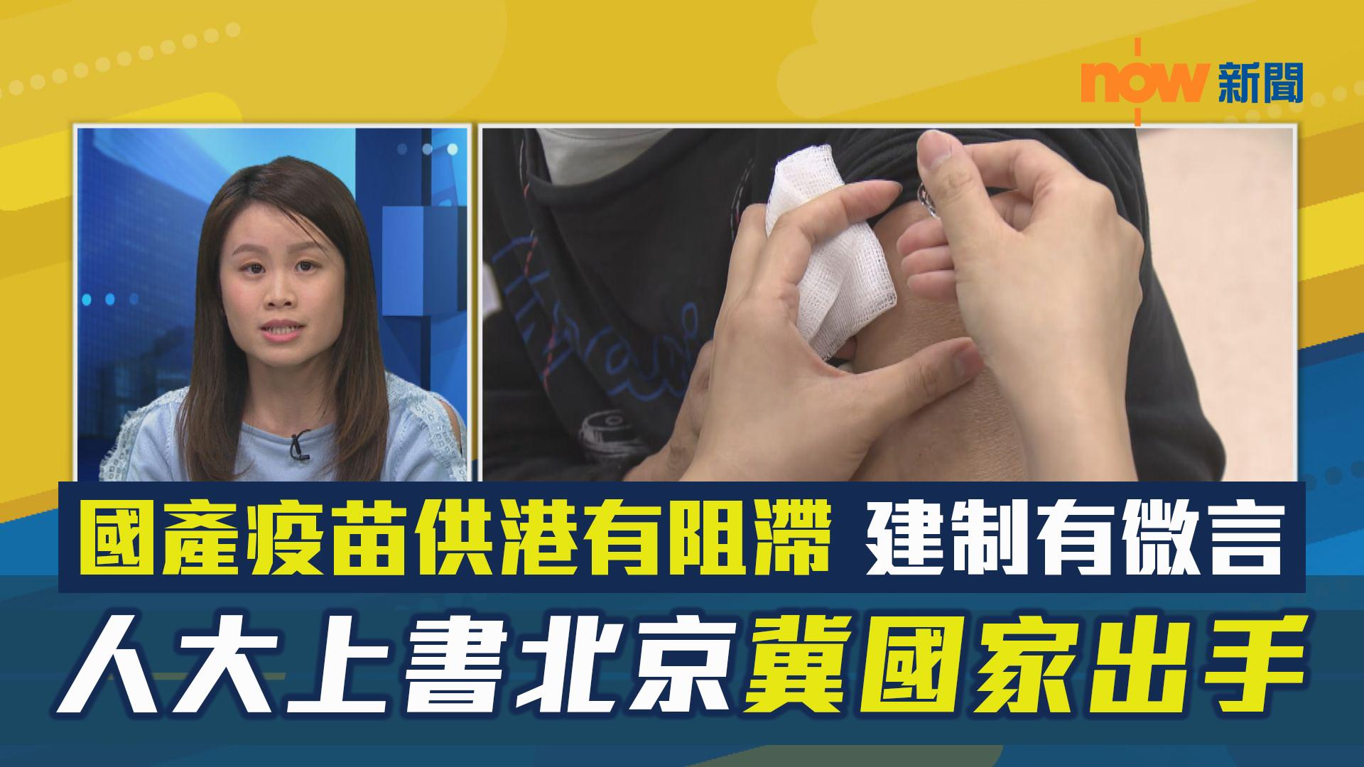 【政情】國產疫苗供港有阻滯 建制有微言 人大上書北京冀國家出手