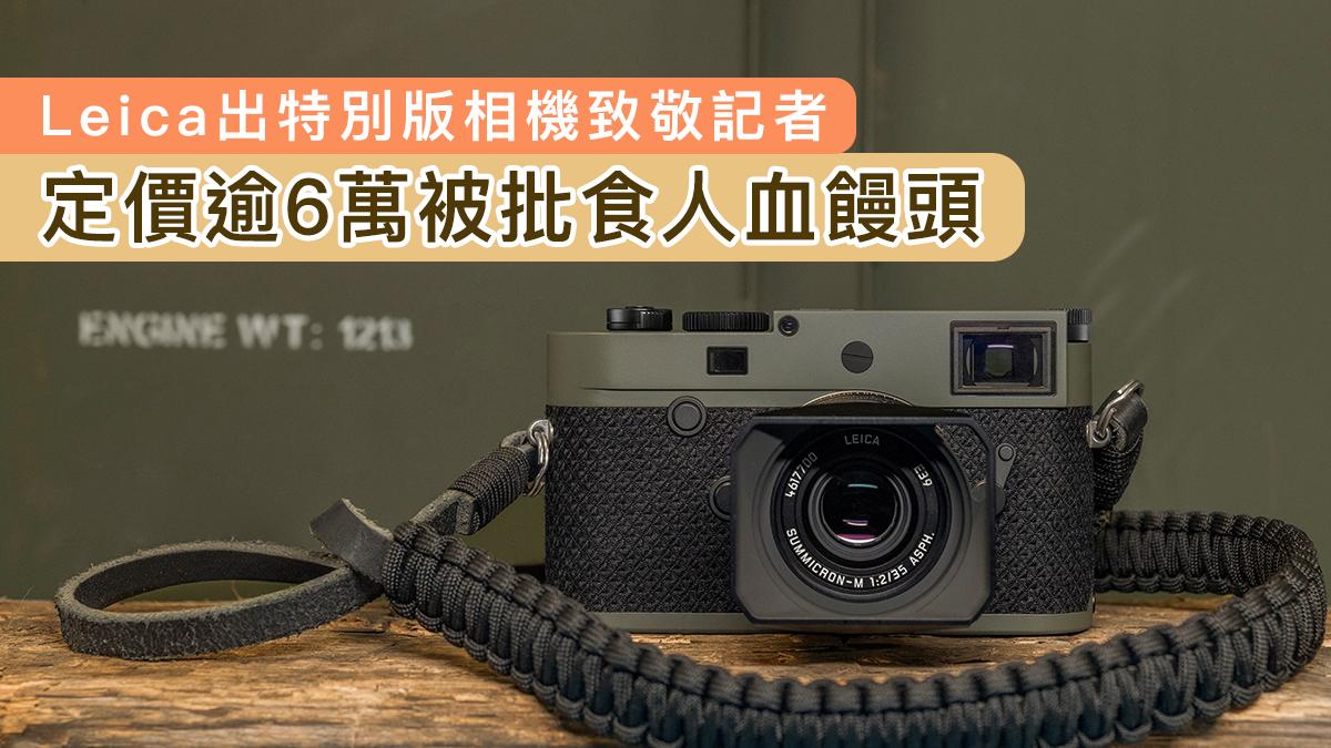 【公關災難】Leica特別版相機「致敬記者」售$67900 被批食人血饅頭