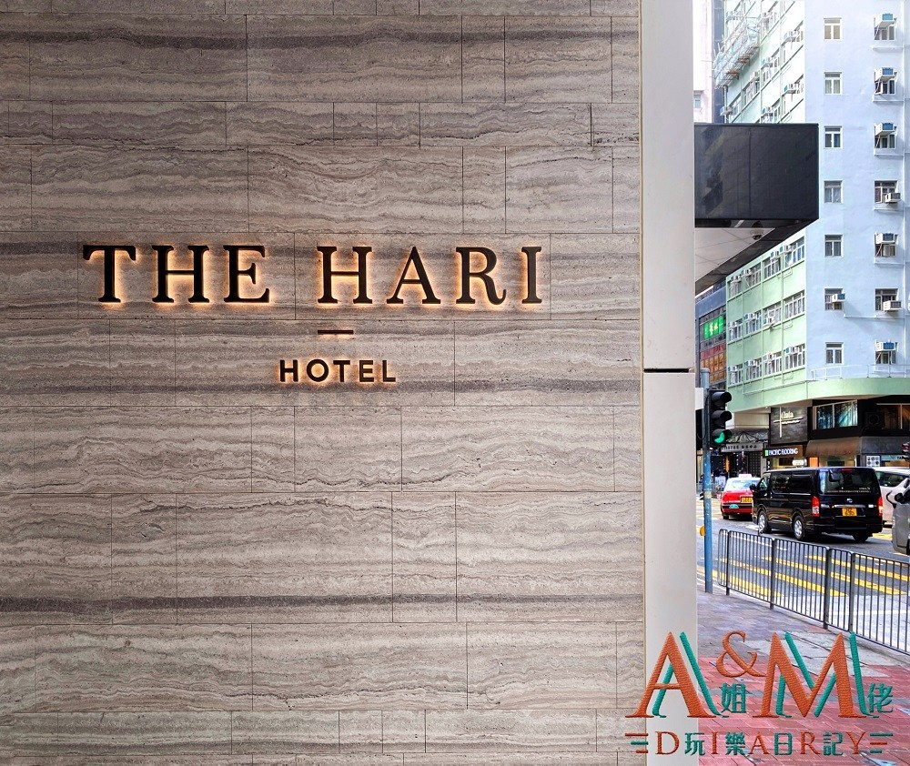 【香港Staycation】英倫豪華酒店 灣仔The Hari Hong Kong