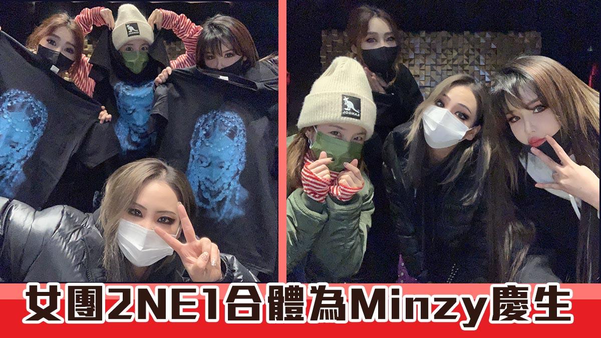 【解散多年】女團2NE1合體為Minzy慶生 粉絲盼合體回歸