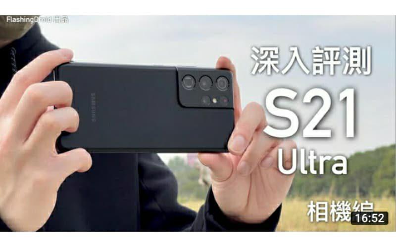 Galaxy S21 Ultra 深入評測 – 相機!四鏡頭加雷射對焦|100 倍 Zoom|十倍光學變焦|新夜景模式全黑都可以影相!
