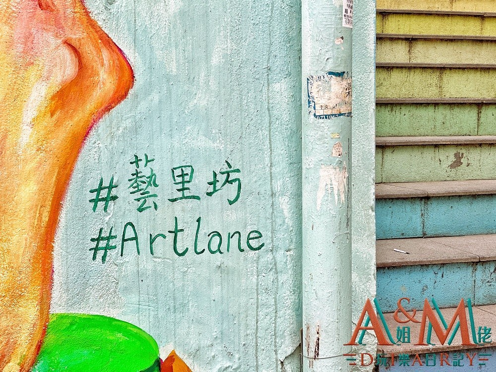 〈好遊〉港島壁畫打卡 西營盤藝里坊