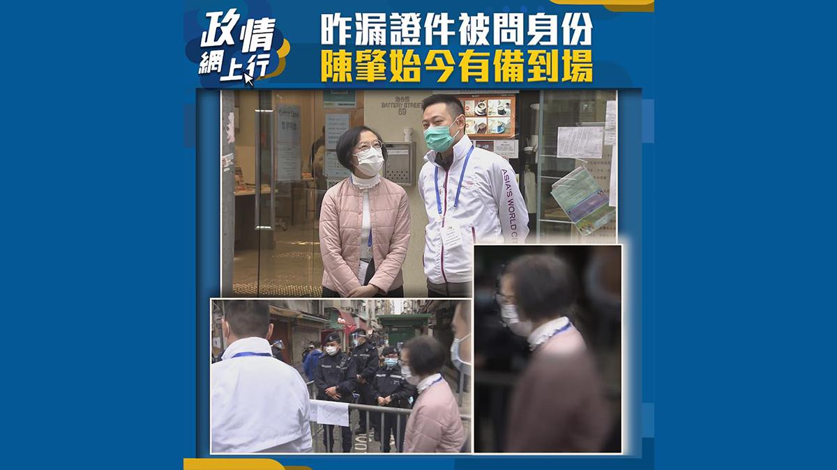 【政情網上行】昨漏證件被問身份 陳肇始今有備到場
