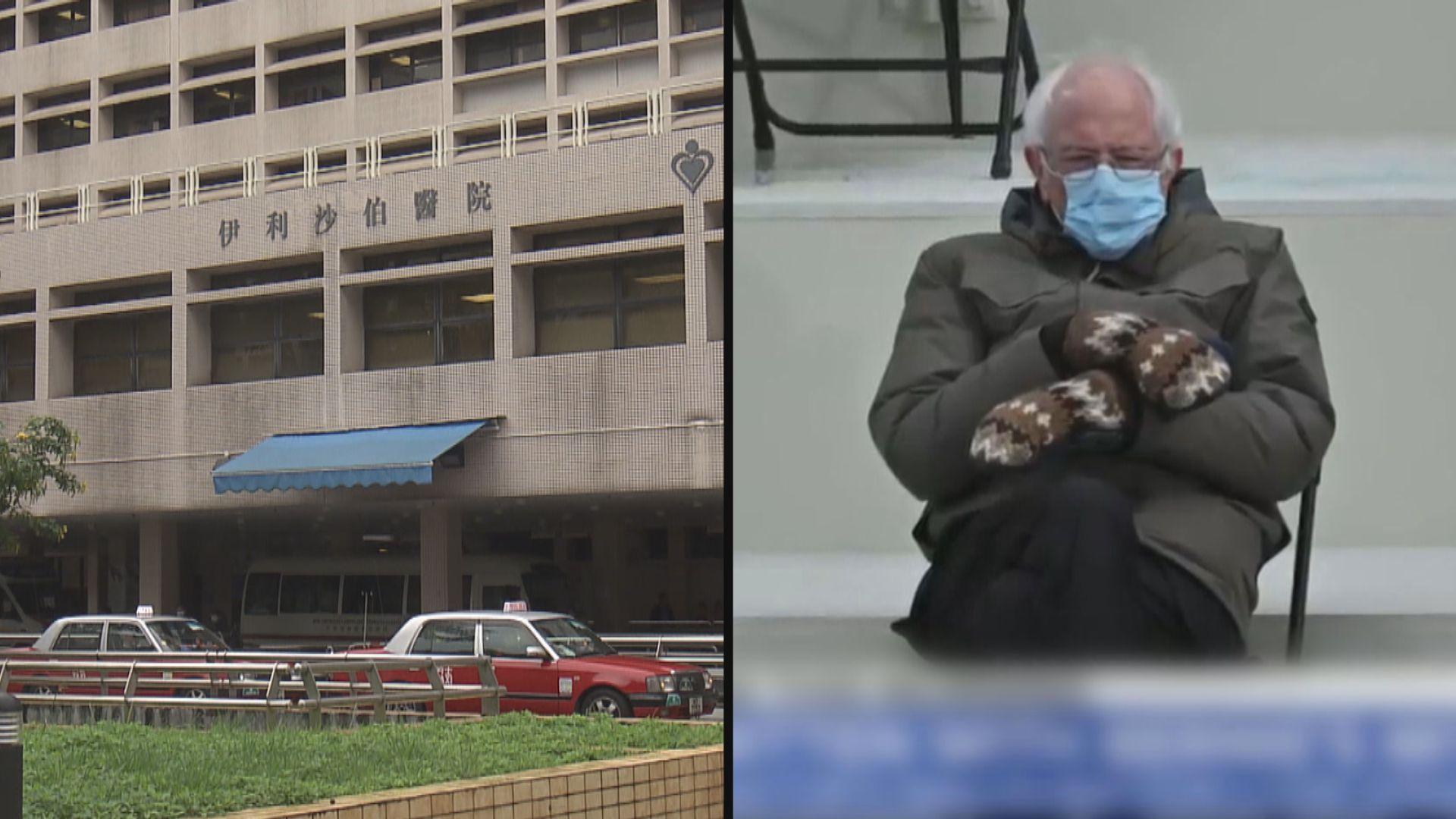 【即日焦點】伊利沙伯醫院三護士初步確診 醫管局籲避免到伊院急症室求診;出席總統就職禮打扮成網絡熱話 桑德斯趁機為長者籌款