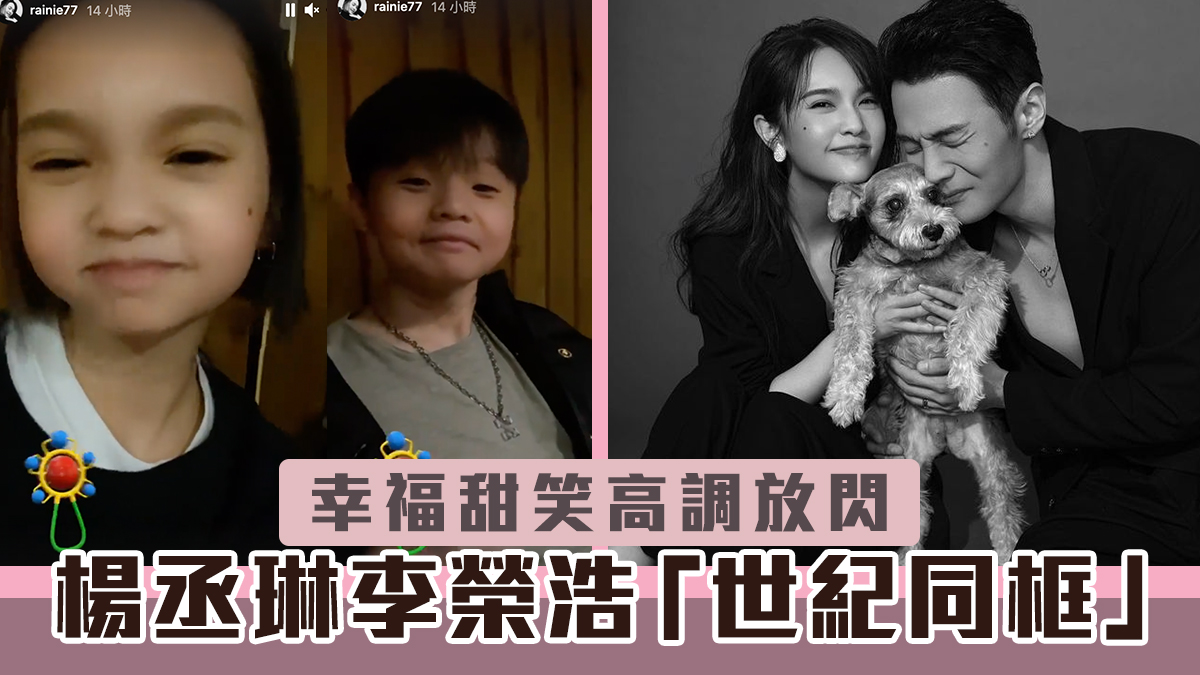 【一年無見】楊丞琳李榮浩「世紀同框」 幸福甜笑高調放閃