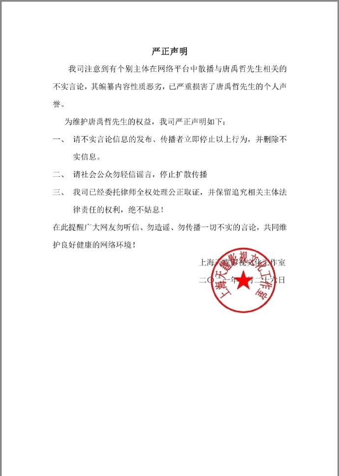傳會宣布「出櫃」唐禹哲 彭于晏七字霸氣回應!