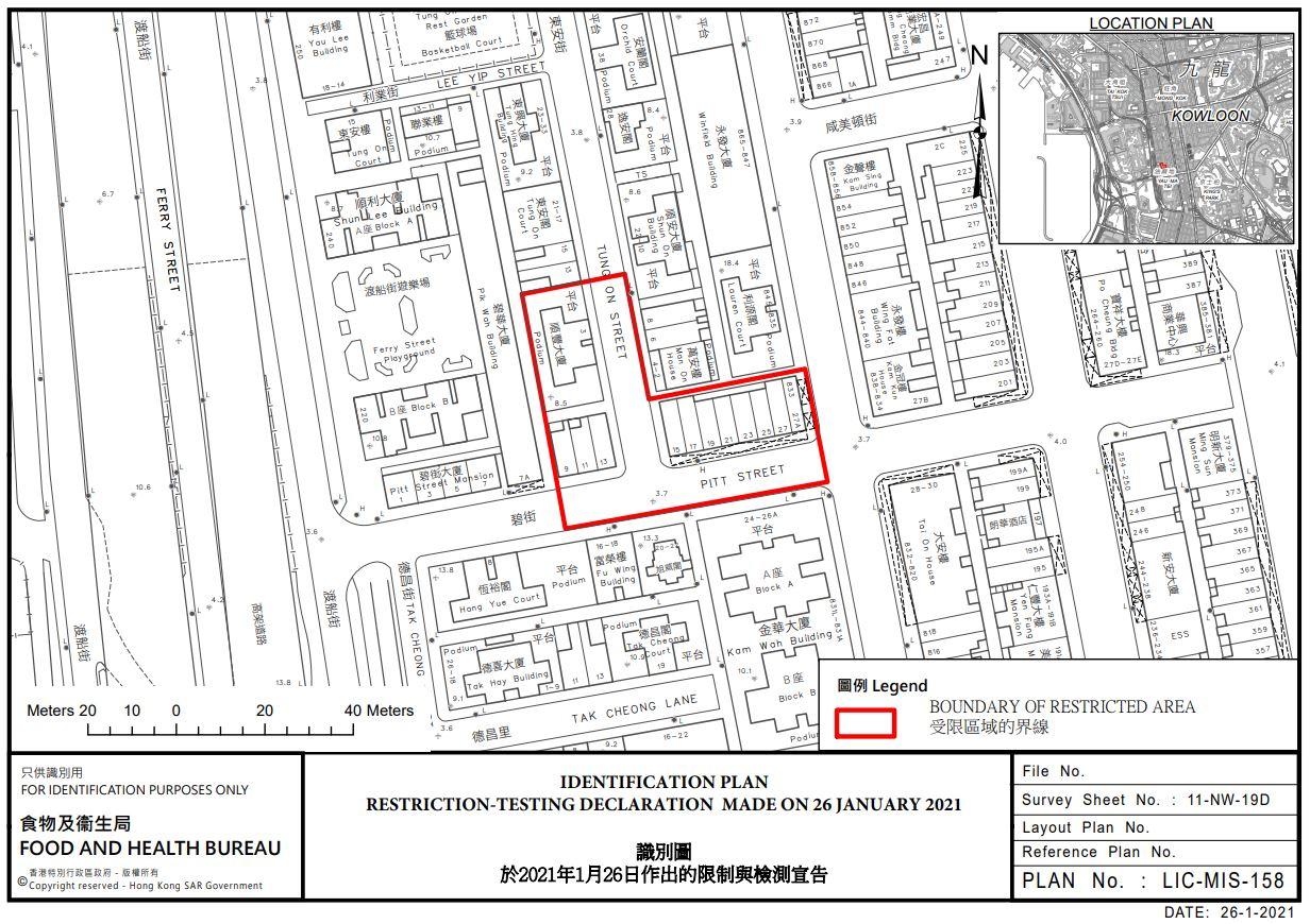 【最新‧附地圖】政府圍封碧街9-27號和東安街3號 所有住戶午夜前須強檢