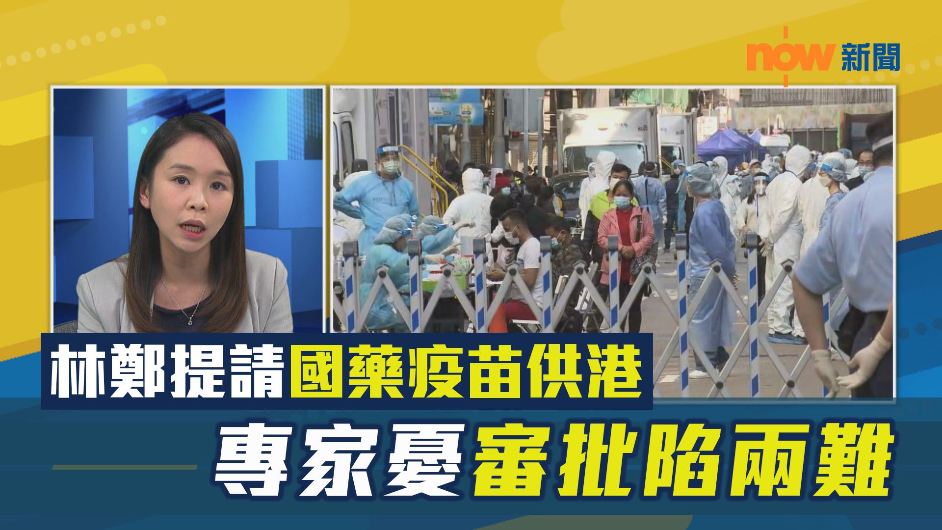 【政情】林鄭提請國藥疫苗供港 專家憂審批陷兩難