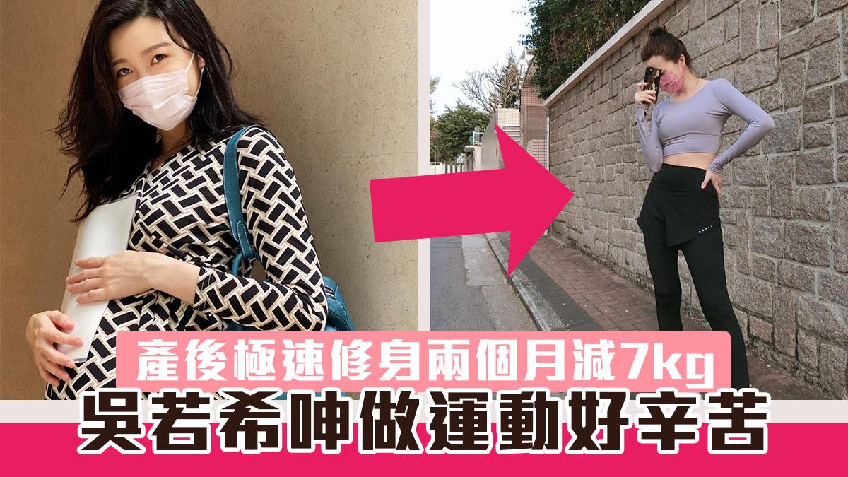 產後極速修身兩個月減7kg 吳若希:做人可唔可以唔好咁辛苦?