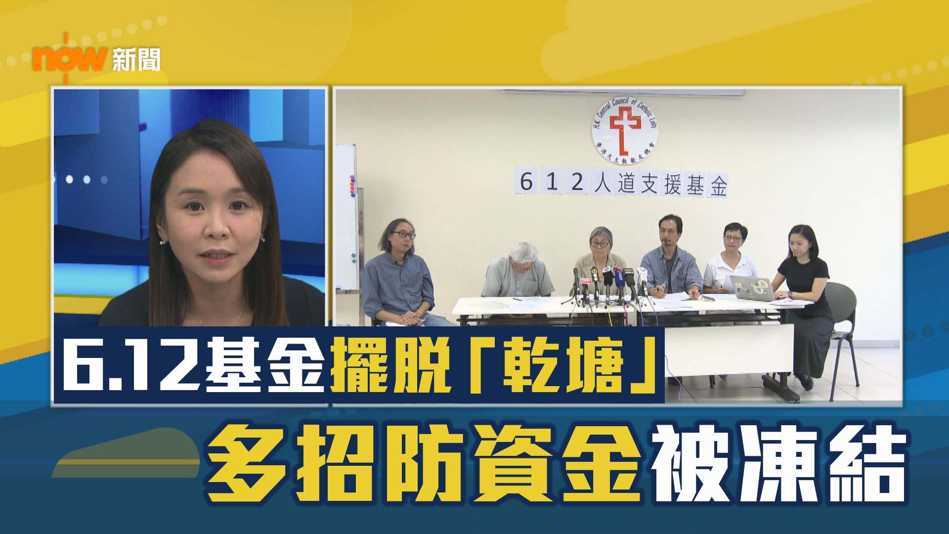 【政情】6.12基金擺脫「乾塘」 多招防資金被凍結