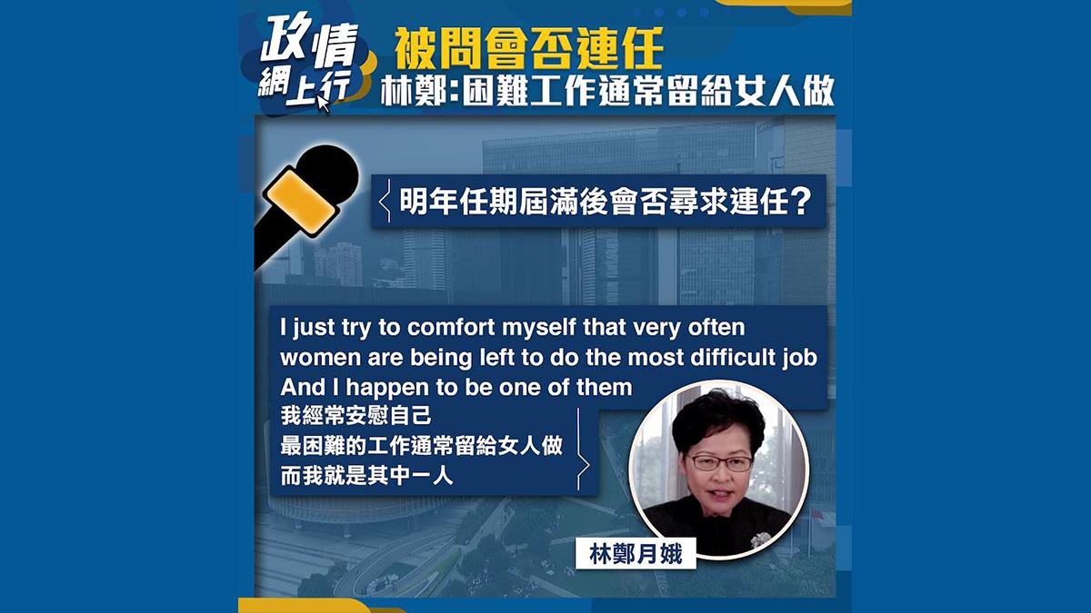 【政情網上行】被問會否連任 林鄭:困難工作通常留給女人做