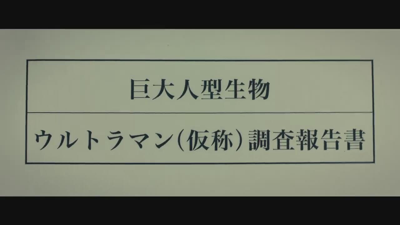 庵野秀明編劇 《真.咸蛋超人》今夏上畫