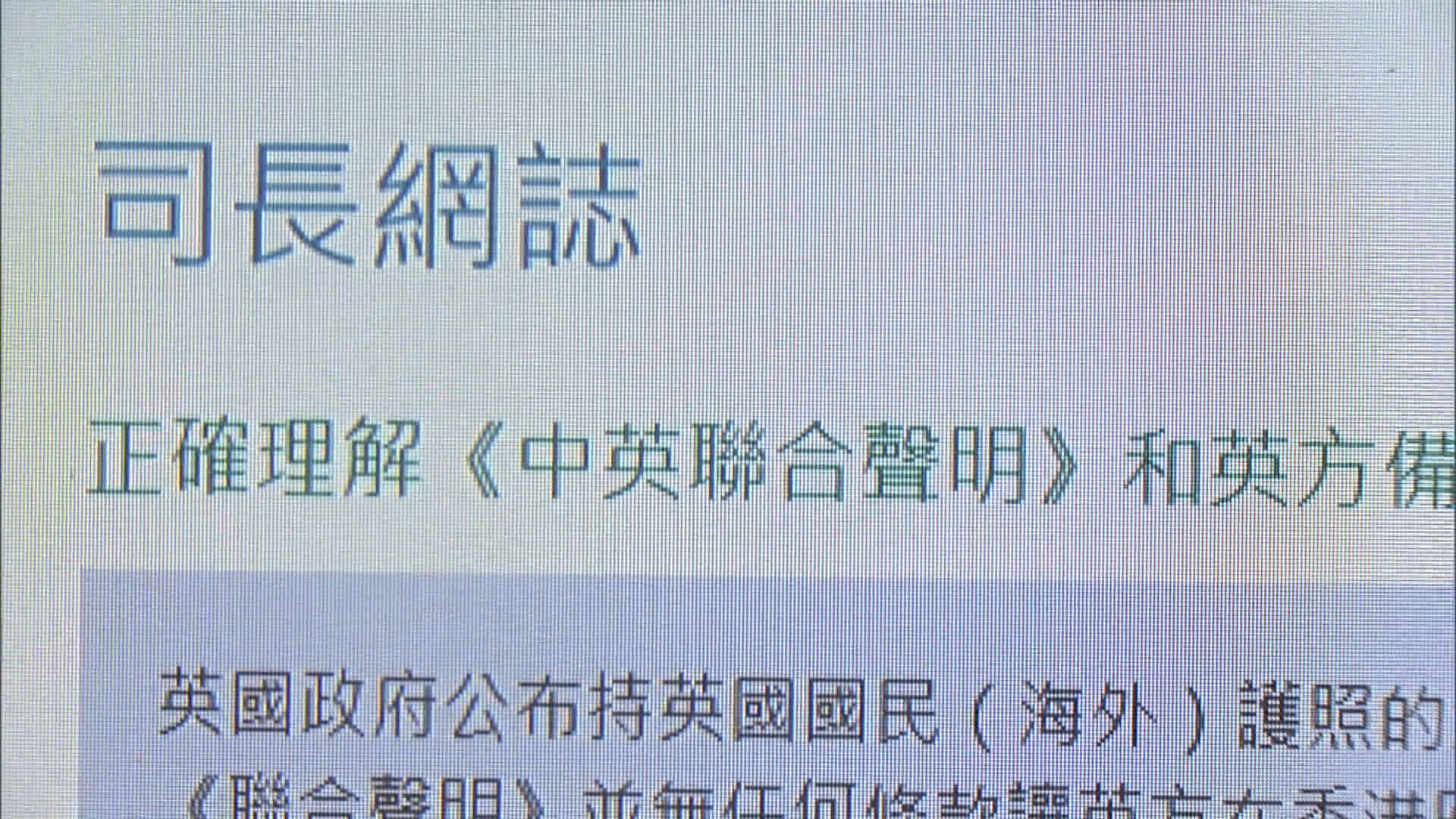 鄭若驊:中英聯合聲明無讓英方回歸後承擔任何權責