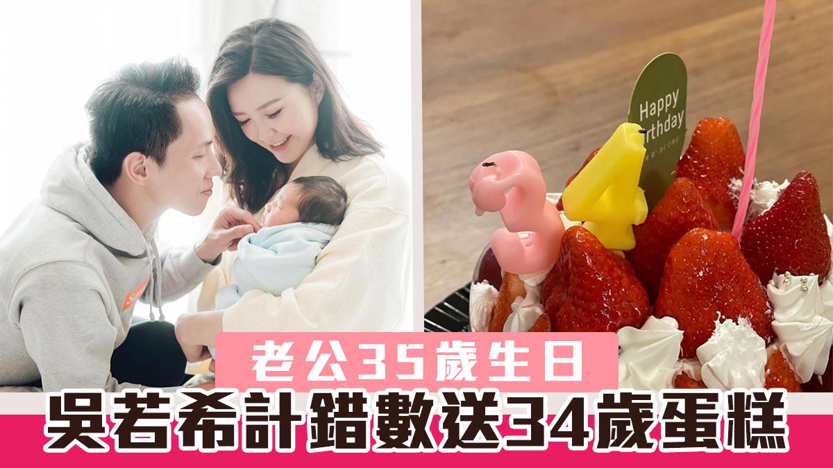 【好老婆系列】老公35歲生日 吳若希計錯數送34歲蛋糕