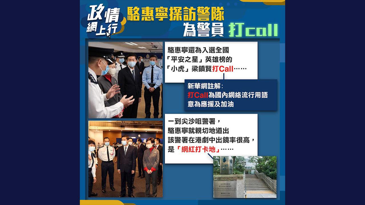 【政情網上行】駱惠寧探訪警隊 為警員「打Call」