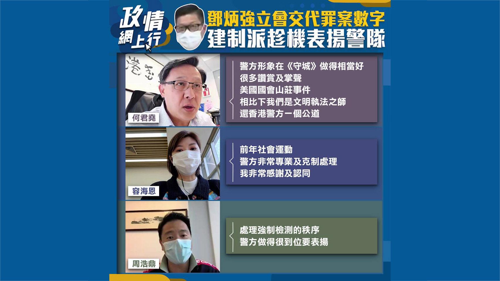 【政情網上行】鄧炳強立會交代罪案數字 建制派趁機表揚警隊