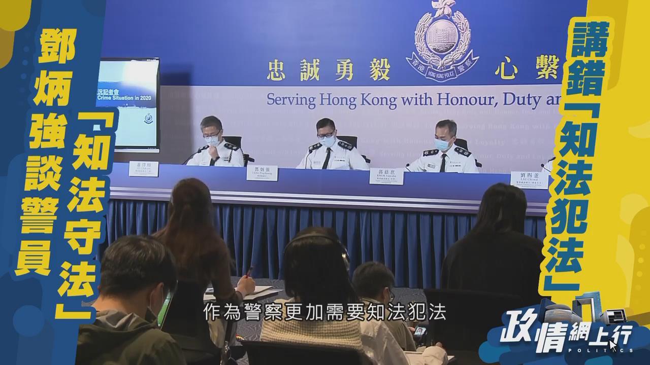 【政情網上行】鄧炳強談警員「知法守法」 講錯「知法犯法」