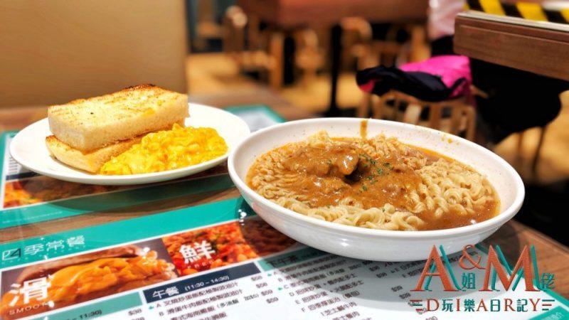 〈好食〉撐沙嗲牛肉麵 撐中環四季常餐