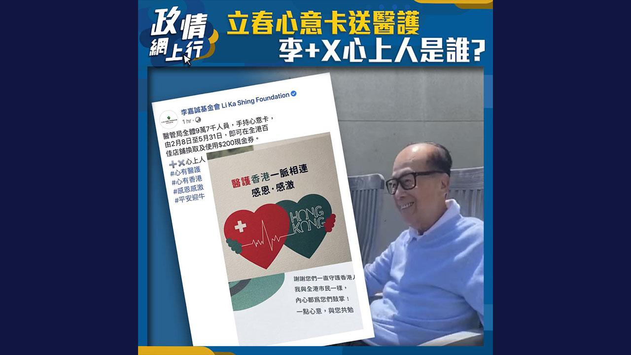 【政情網上行】立春心意卡送醫護 「李+x」心上人是誰?