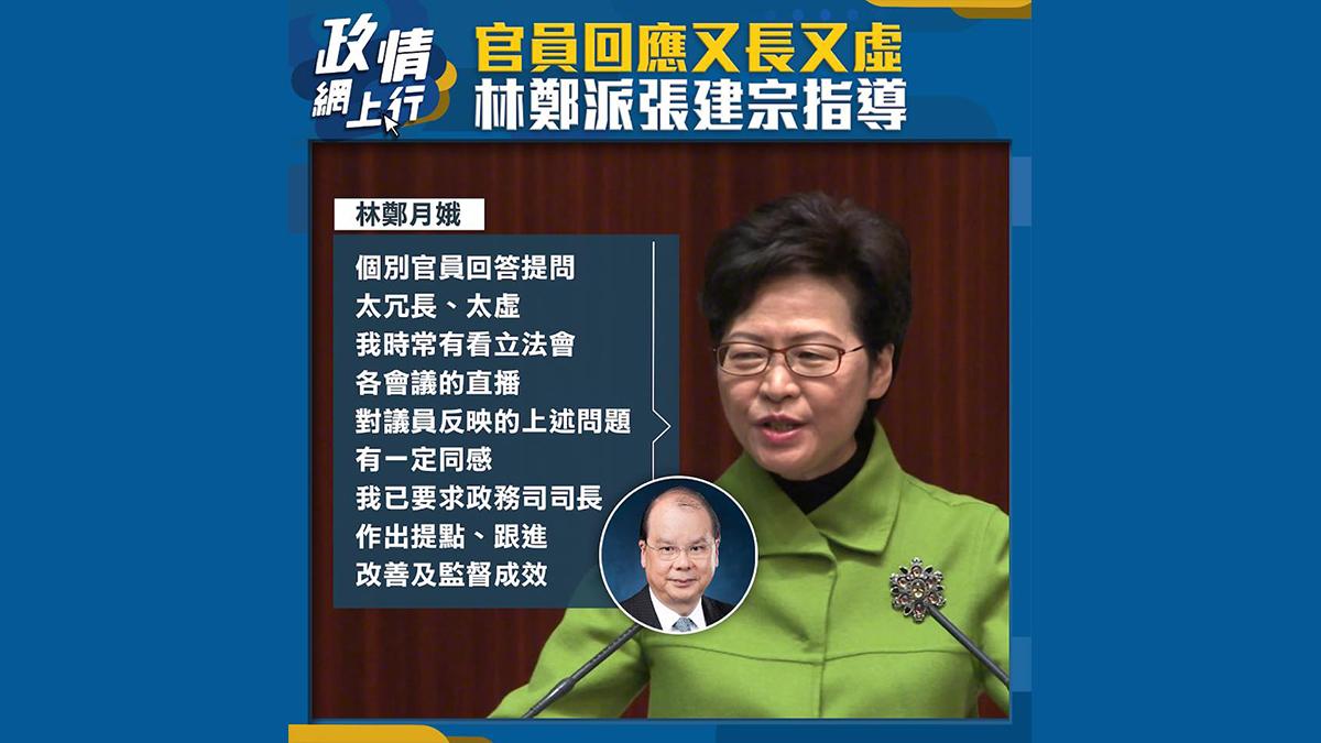 【政情網上行】官員回應又長又虛 林鄭派張建宗指導