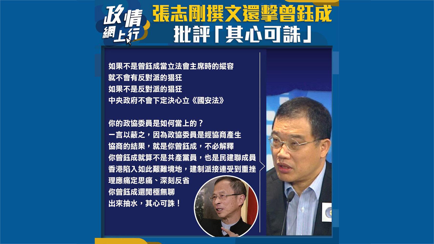 【政情網上行】張志剛撰文還擊曾鈺成 批評「其心可誅」