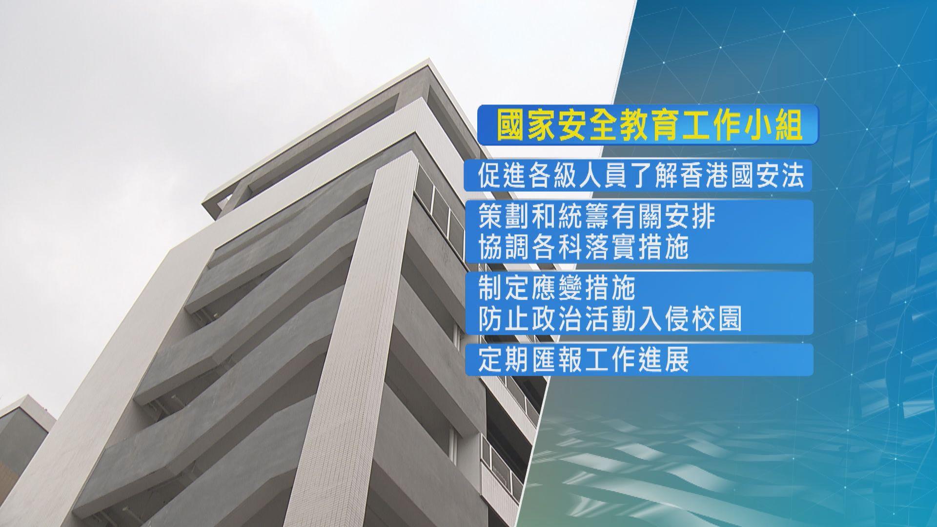 教育局要求學校成立國家安全教育小組定期交報告
