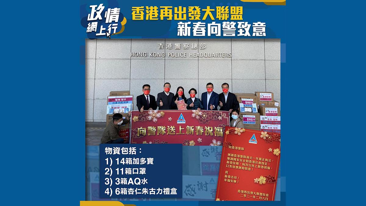 【政情網上行】香港再出發大聯盟 新春向警致意