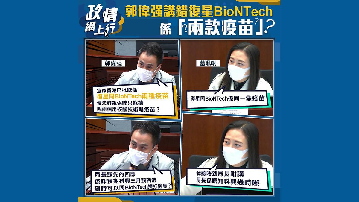 【政情網上行】郭偉强講錯復星BioNTech係「兩款疫苗」?
