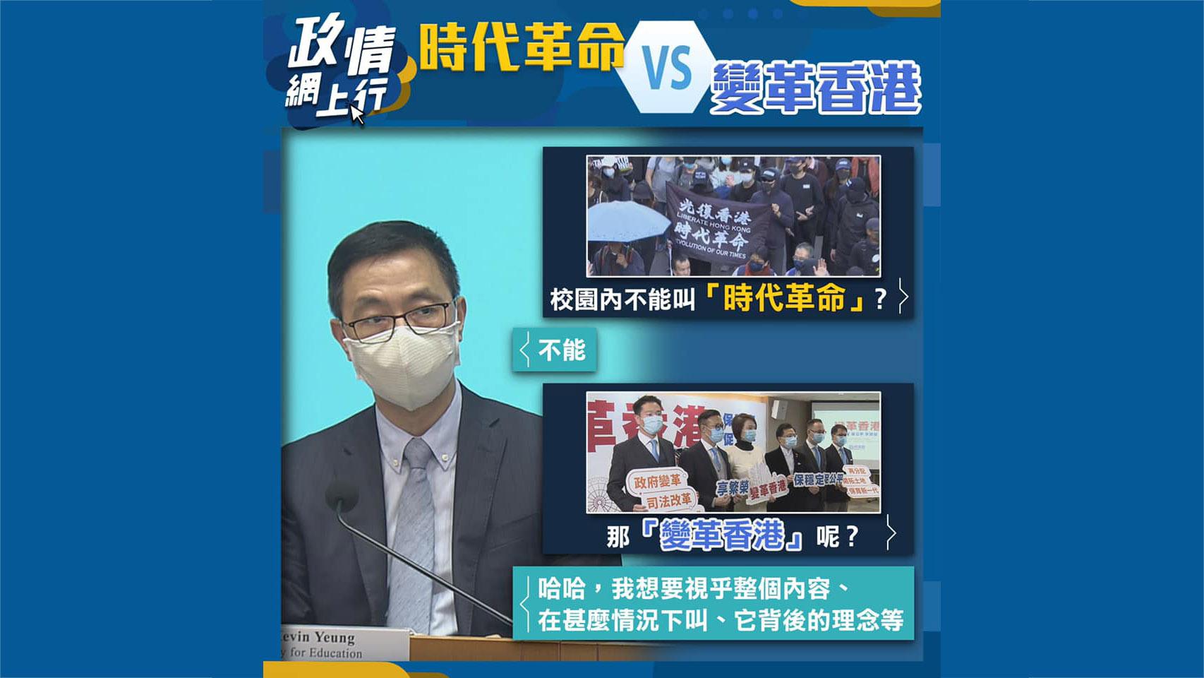 【政情網上行】時代革命VS變革香港