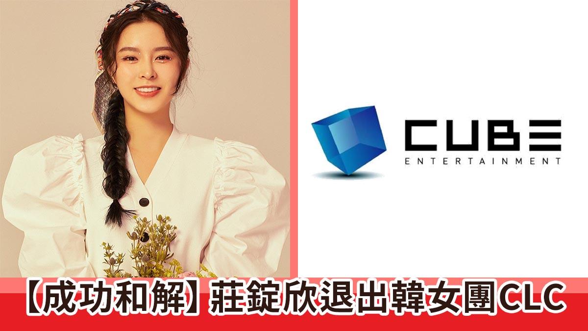【成功和解】莊錠欣退出南韓女團CLC