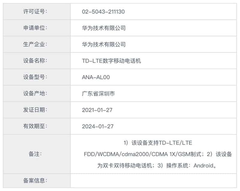 用Kirin 990晶片組,華為P40 4G版國內入網