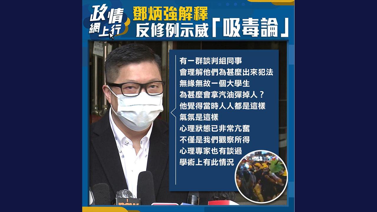 【政情網上行】鄧炳強解釋反修例示威「吸毒論」